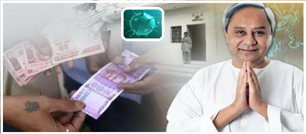 Naveen Patnaik Appeals House Owners to Waive Off or Defer Rent for 3 Months